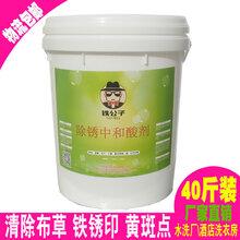 专业生产除锈中和酸剂工业除锈渍中和碱性好用又实在
