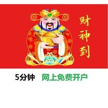 六安证券开户-六安股票炒股开户-营业部申请方法说明图片