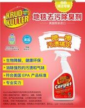 美国原装进口RPM立帕麦——KK地毯祛污除臭剂