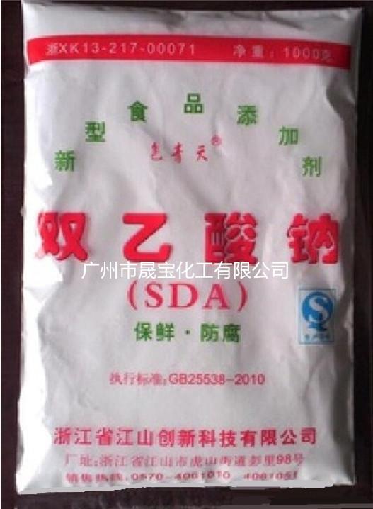 食品级双乙酸钠防腐剂保鲜剂双乙酸钠纯正晟宝化工公司厂家