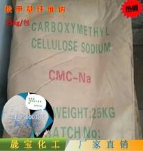 羧甲基纤维素钠cmc工业级增稠剂陶瓷级羧甲基纤维素纺织印染纤维