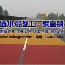 漳州透水混凝土道路透水性高图片