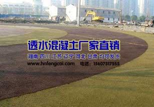 湖南长沙彩色漏水混凝土路面一平价格