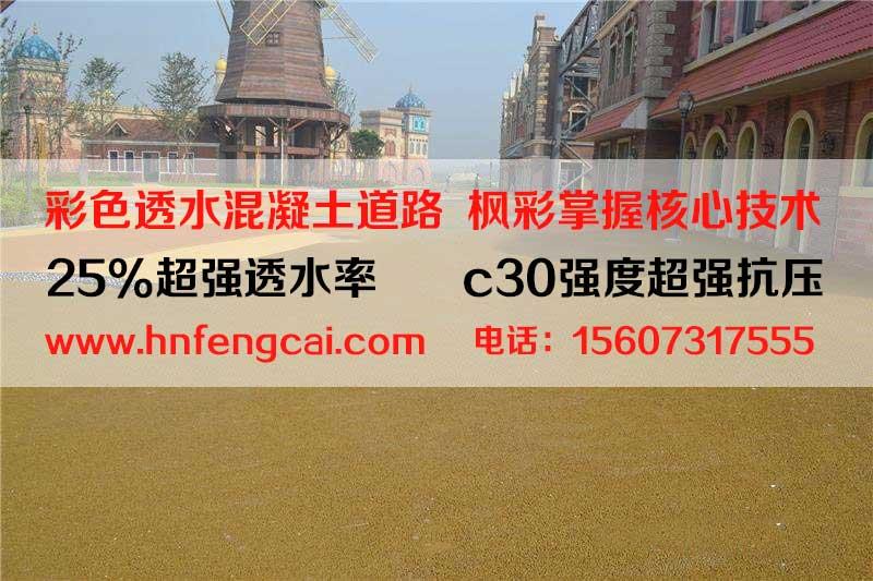 河南洛阳胶粘石透水混凝土路面一平价格