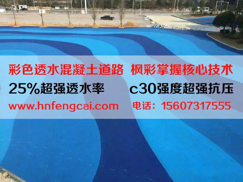 福建龙岩彩色透水混凝土路面材料造价