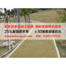 滁州透水混凝土路面广场路面图片