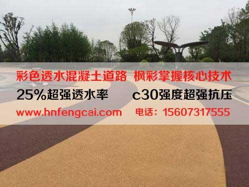滁州透水混凝土道路透水性高