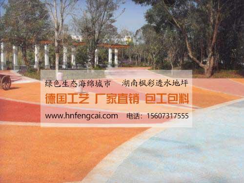 河南三门峡彩色渗水混凝土路面材料厂家