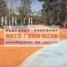 安徽亳州彩色透水混凝土路面一平米多少钱图片