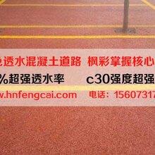 广东广州彩色透水混凝土路面本地今日报价图片