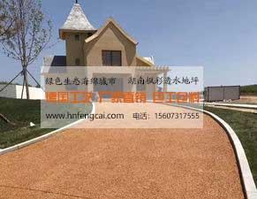 湖南株洲彩色漏水混凝土路面包施工