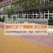 亳州透水混凝土道路广场路面图片