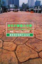 甘肅臨夏壓模地坪顏料施工做法解決圖片