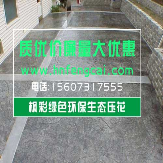 六盘水混凝土压模地坪施工材料价格多少钱一吨