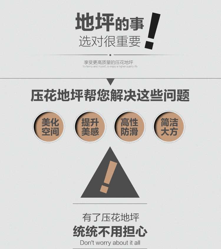 浙江杭州混凝土路面压花材料哪里有卖