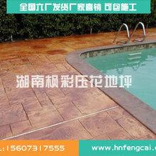 庆阳彩色混凝土压花路面施工加材料费用图片