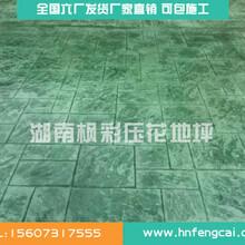 龙岩彩色混凝土压花路面施优游娱乐平台zhuce登陆首页加材料费用图片