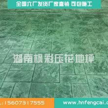 龍巖彩色混凝土壓花路面施工加材料費用圖片