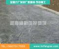 河北沧州水泥印花地坪厂家哪有