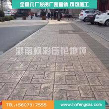 南通彩色混凝土压花路面施工加材料费用图片