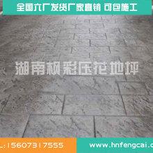 蚌埠彩色混凝土压花路面全国丰富案例参考图片