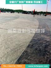 四川內江壓模地坪混凝土壓花地坪哪里有圖片