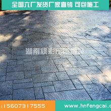 武威彩色混凝土壓花路面施工加材料費用圖片