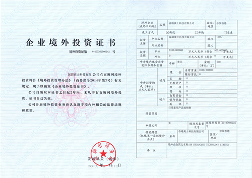 深圳市中泰华商农业发展有限公司