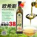 欧希斯特级初榨橄榄油500ml