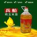 兵船纯正玉米油优质玉米胚芽油健康食用油5L