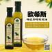 欧希斯特级初榨橄榄油250ml