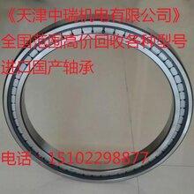 天津津鑫機電公司高價回收各種進口國產軸承圖片