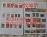 杭州回收郵票郵品年冊回收