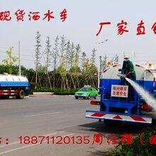广州洒水车报价、广州洒水车价格、广州洒水车厂家报价、广州洒水车多少钱