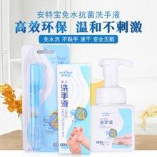 安特宝免水抗菌洗手液-高效、环保、便携、温和不伤手