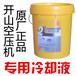 开山螺杆空压机油冷却液润滑油原厂正品涡旋空压机保养专用机油2#