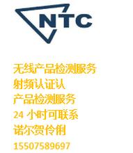 深圳诺尔是无线通讯产品检测认证专业的第三方产品检测认证中心