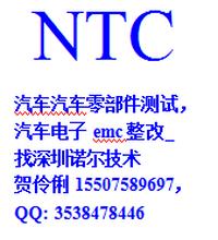 无线车充中国RoHS认证可以CALL贺伶俐深圳实验室