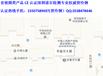 無線通訊產品CE認證歡迎來深圳市諾爾安磁檢測科技有限公司