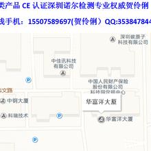电脑周边产品美国认证数码相框CE认证深圳诺尔检测贺伶俐专业产品认证