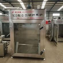 全自動煙熏爐香干煙熏爐豆干烘烤爐煙熏豆干的機器節省人力能耗低圖片