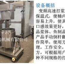高速打漿機商用肉丸打漿機哪家質量好?圖片