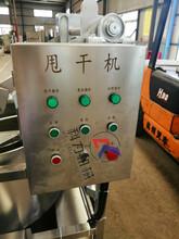 鱼皮脱水机,不锈钢鱼皮脱水机,脱水机自动化图片