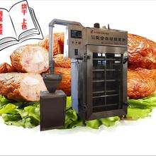 湖南豆干煙熏爐熏烤燒肉燒雞烘烤設備節能高效圖片