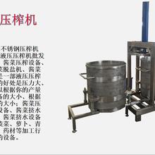 萝卜条液压压榨机酱菜腌制液压压榨机直销图片