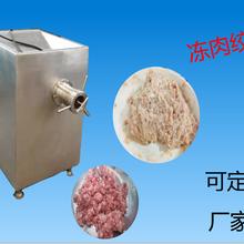自动冻肉绞肉机鲜肉绞肉机香肠加工绞肉机发货图片