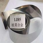 1J79铁镍基合金1J79铁镍合金1J79软磁合金板