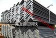 常用角钢规格表佛山角钢厂家佛山乐从角钢热轧角钢镀锌角钢佛山制造厂家