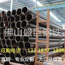 佛山焊管-樂從鍍鋅管-樂從直縫焊管-廣東螺旋管圖片