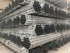 鍍鋅管熱鍍鋅管,鍍鋅鋼管,熱鍍鋅鋼管,鍍鋅帶管,熱鍍鋅帶管